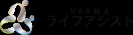 NPO法人 ライフアシスト
